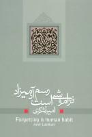 ادبیات برتر،نمایشنامه21 (فراموشی است رسم آدمیزاد)