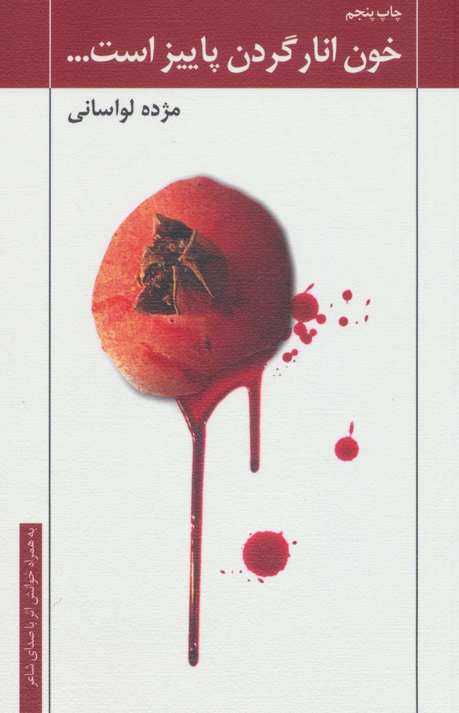خون انار گردن پاییز است…،همراه با سی دی