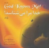 خدا مرا می شناسد!