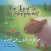 خداوند شبان من است