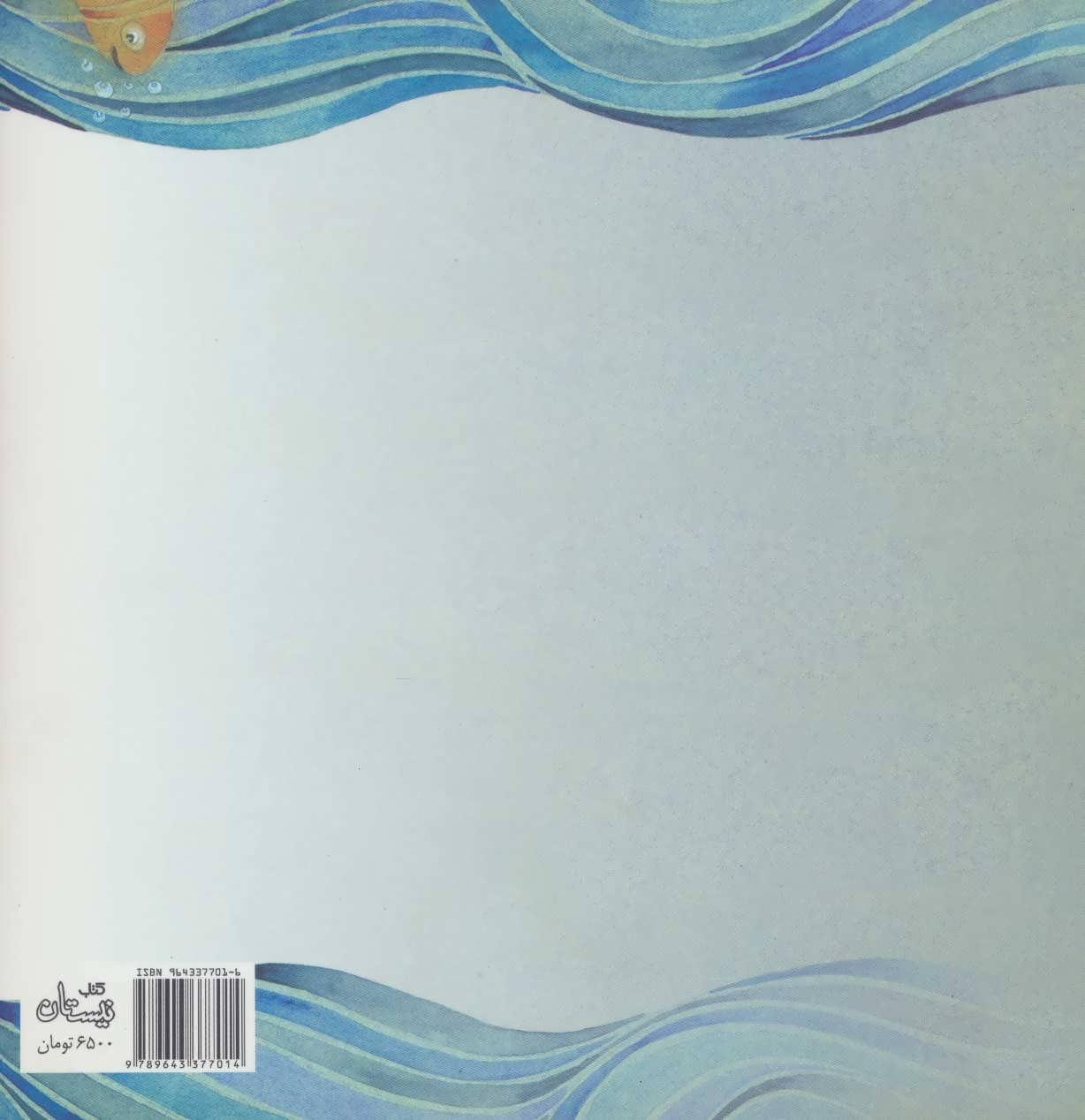 از کلید آبی رنگ گاهی صدای دریا را می شنید