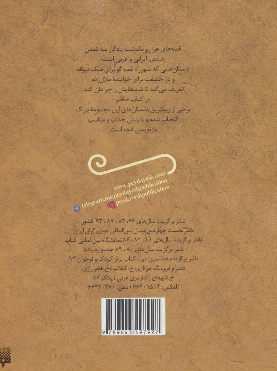قصه های خواندنی هزار و یک شب (تازه هایی از ادبیات کهن ایران)