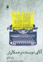 آقای نویسنده و همکارش (تئاتر و تاریخ 7)