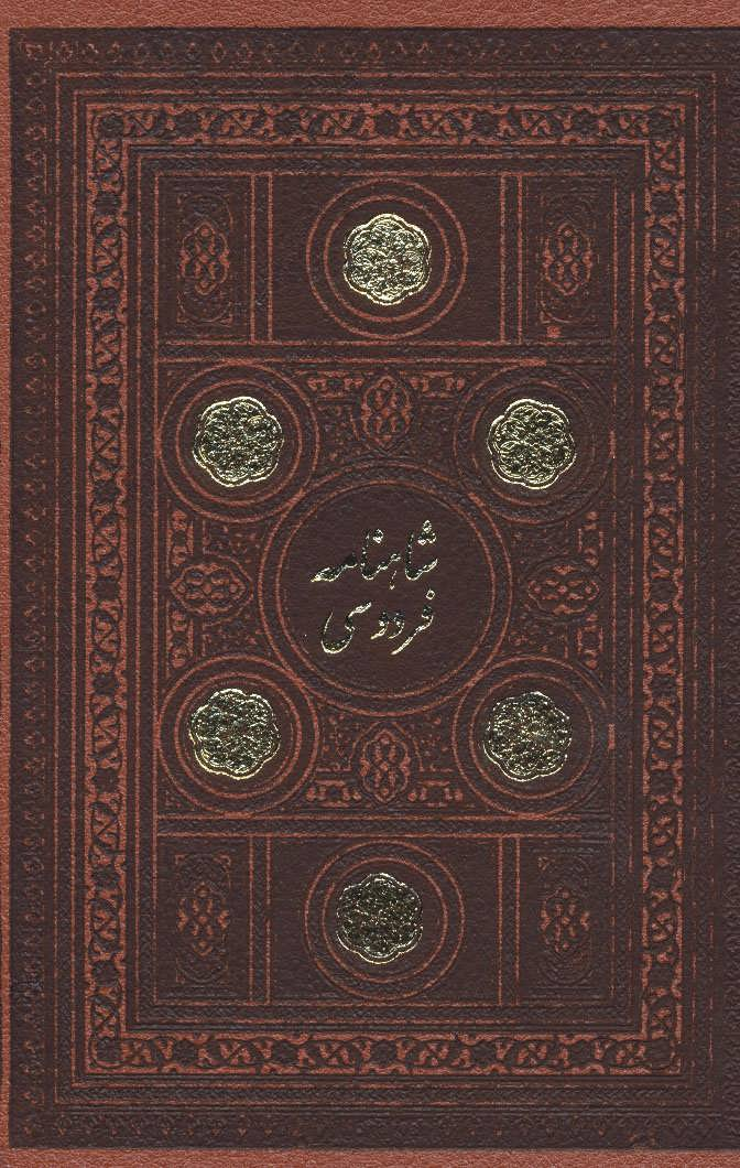 شاهنامه فردوسی (2جلدی،باقاب،چرم)