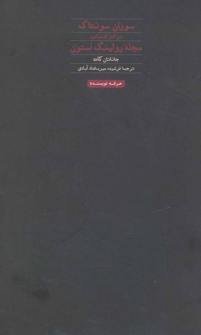 سوزان سونتاگ:متن کامل گفت و گوی مجله رولینگ استون (هنر،ادبیات،فلسفه22)