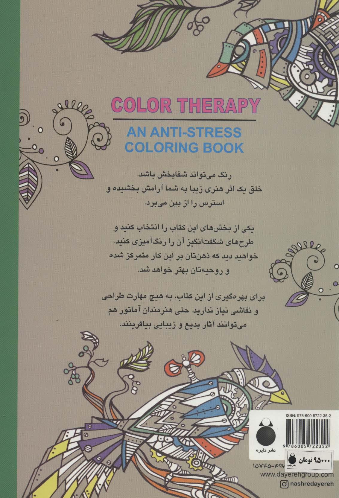 نقاشی درمانی-شگفتی رنگ (دفتر نقاشی ضد استرس)