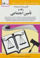 قوانین و مقررات مربوطه به رفاه و تامین اجتماعی 1400