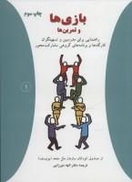بازی ها و تمرین ها 1 (راهنمایی برای مدرسین و تسهیلگران کارگاه ها و برنامه های گروهی مشارکت محور)