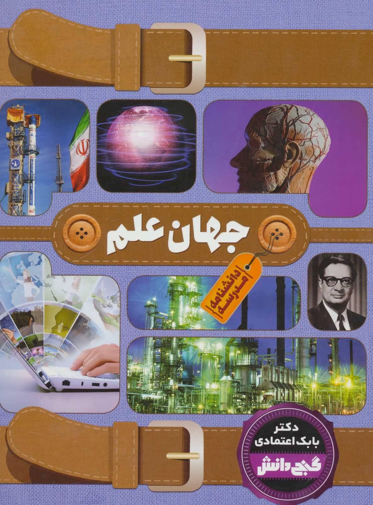 دانشنامه مدرسه:جهان علم (گنج دانش)