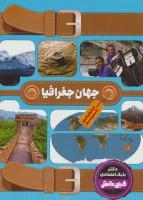 دانشنامه مدرسه:جهان جغرافیا (گنج دانش)