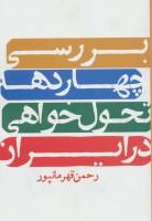 بررسی چهار دهه تحول خواهی در ایران