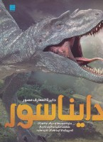 دایره المعارف مصور دایناسورها و اسرار ماقبل تاریخ (گلاسه)