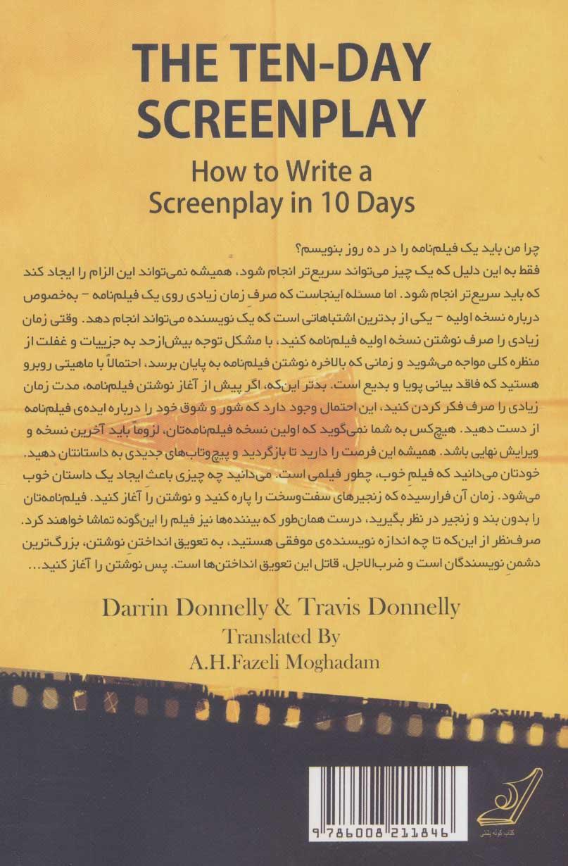 فیلم نامه نویسی در ده روز (چگونه در ده روز یک فیلم نامه بنویسیم؟)