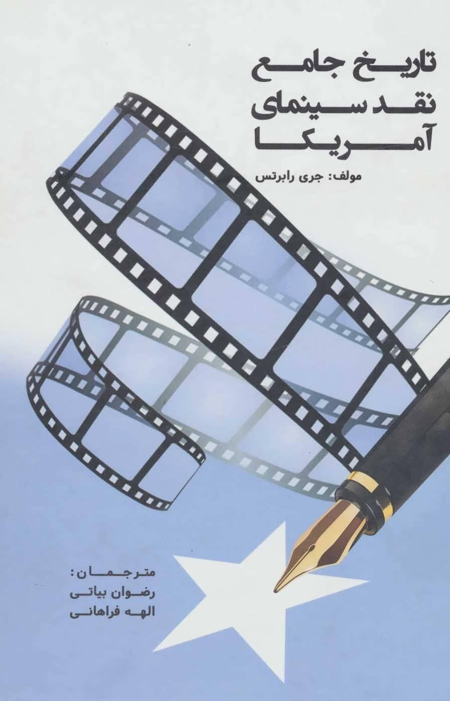 تاریخ جامع نقد سینمای آمریکا