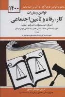 قوانین و مقررات کار،رفاه و تامین اجتماعی 1399