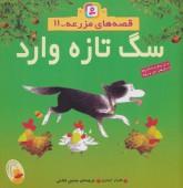 قصه های مزرعه11 (سگ تازه وارد)،(گلاسه)