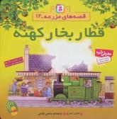 قصه های مزرعه12 (قطار بخار کهنه)،(گلاسه)