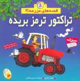 قصه های مزرعه 3 (تراکتور ترمز بریده)،(گلاسه)