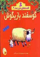 قصه های مزرعه 4 (گوسفند بازیگوش)،(گلاسه)