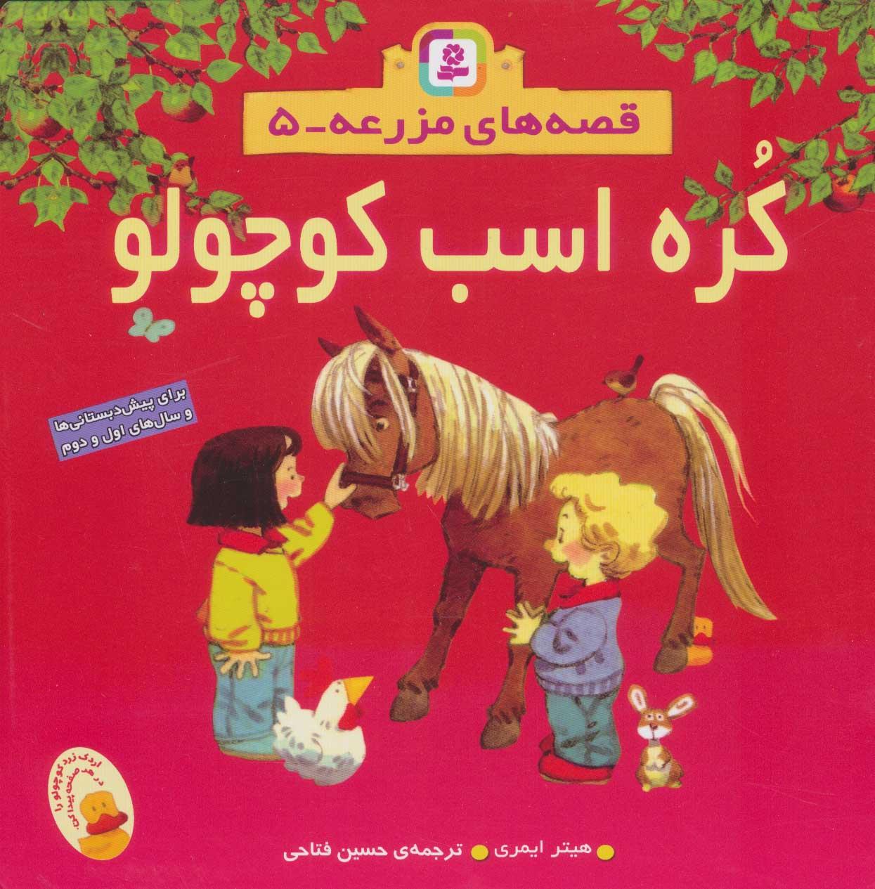 قصه های مزرعه 5 (کره اسب کوچولو)،(گلاسه)