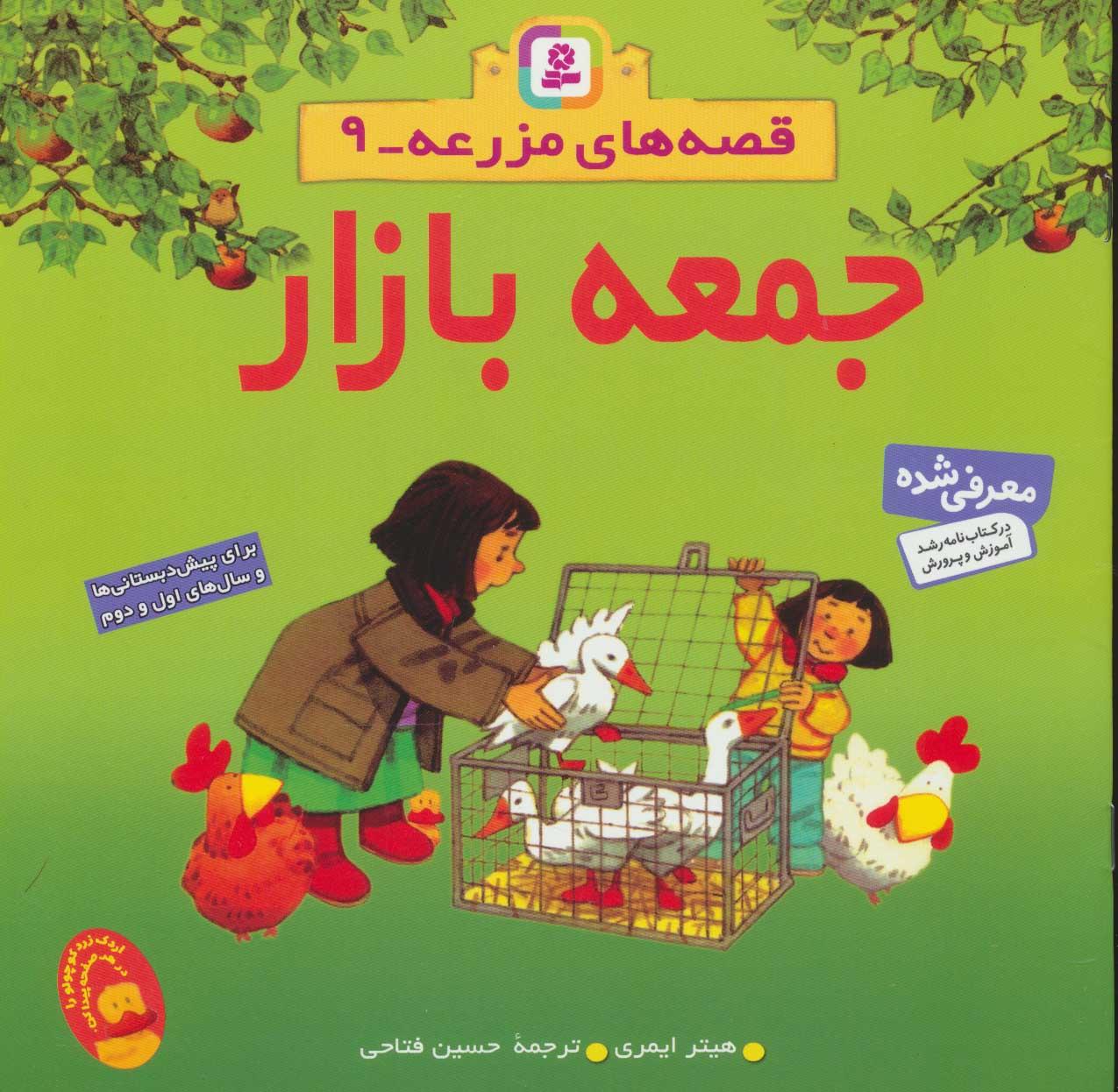 قصه های مزرعه 9 (جمعه بازار)،(گلاسه)