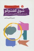 شوق گفت و گو و گستردگی فرهنگ تک گویی در میان ایرانیان