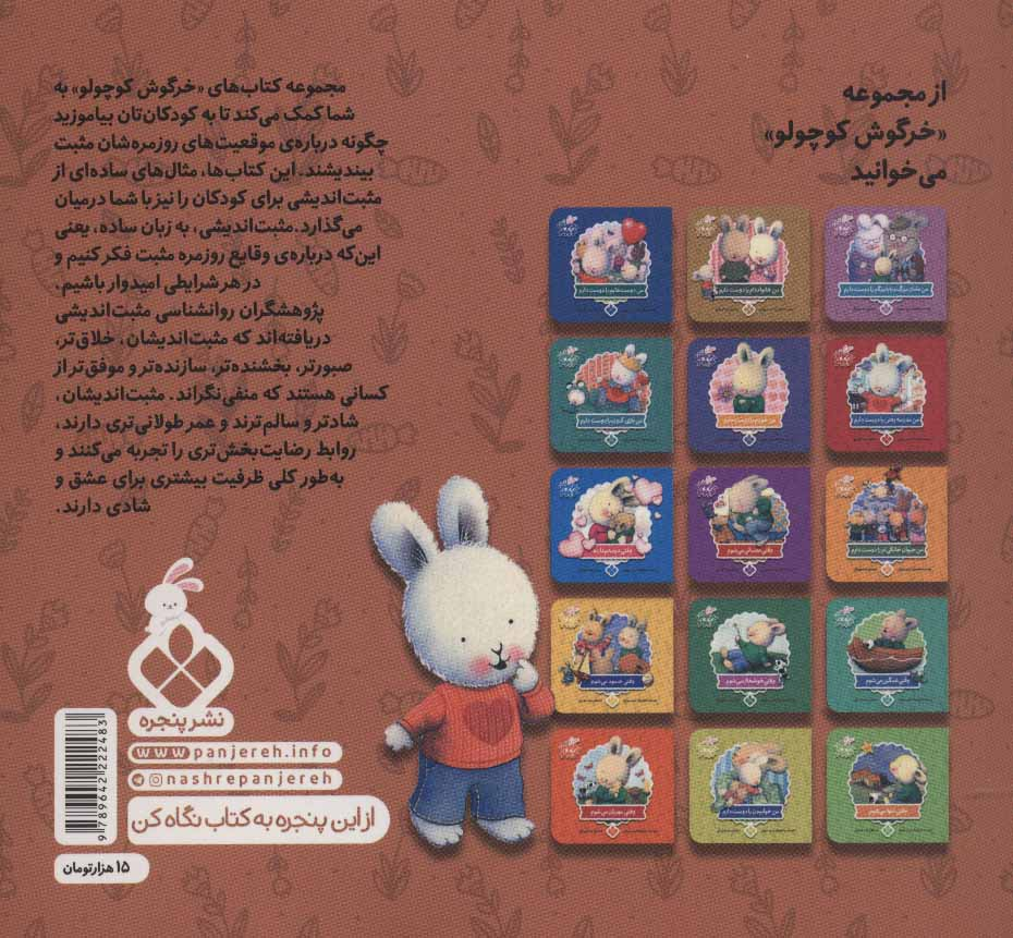 خرگوش کوچولو15 (وقتی من می ترسم)