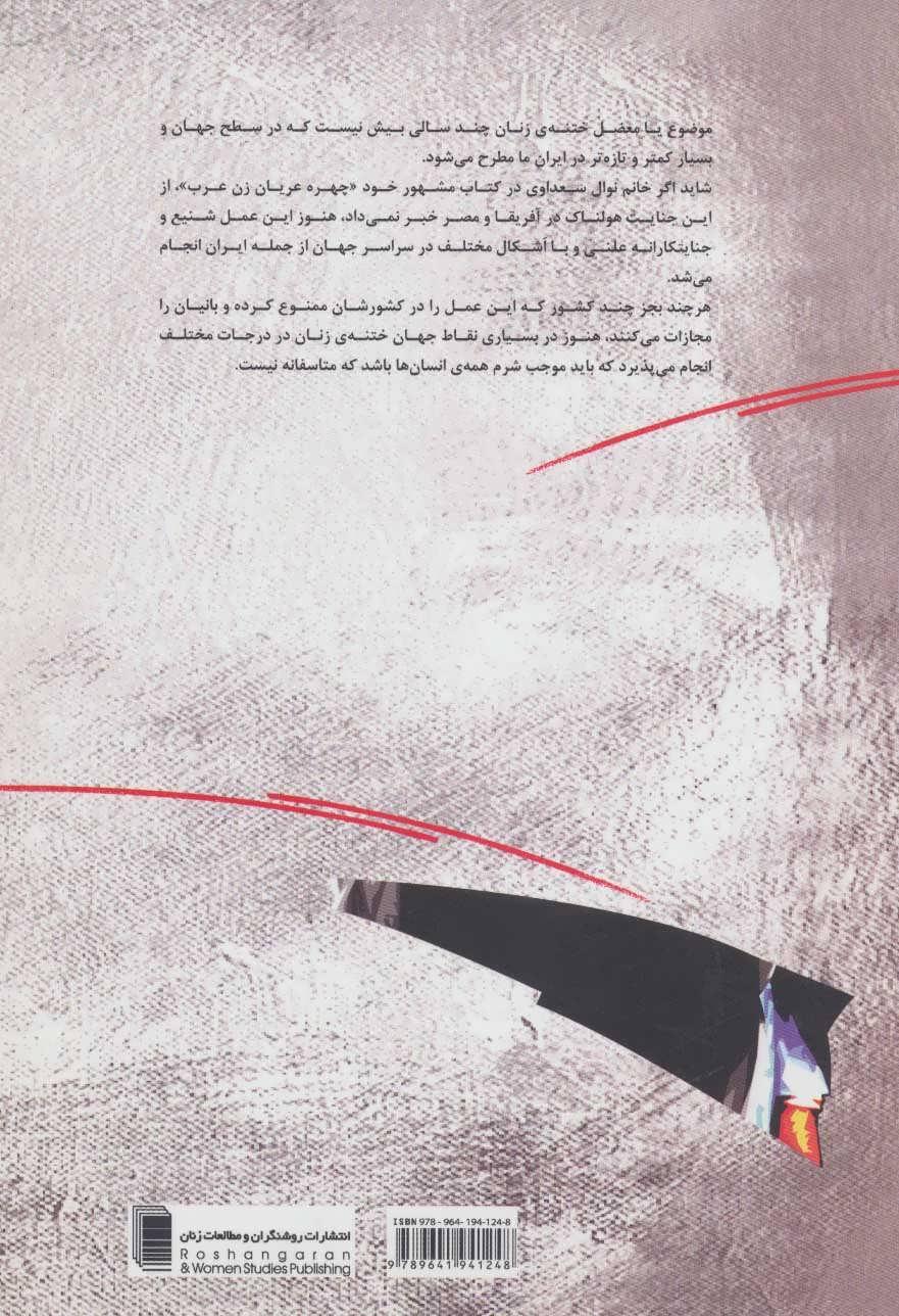 تیغ و سنت (بررسی عوامل اجتماعی-فرهنگی مرتبط با ختنه زنان؛مطالعه موردی زنان 49-15 سال جزیره قشم)