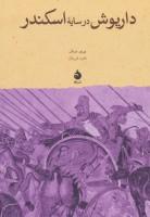 داریوش در سایه ی اسکندر (پژوهش های جهان باستان13)
