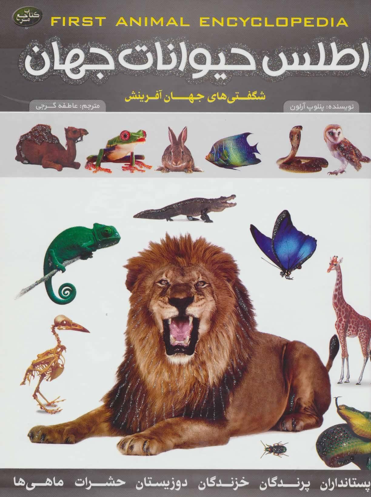 اطلس حیوانات جهان (شگفتی های جهان آفرینش)