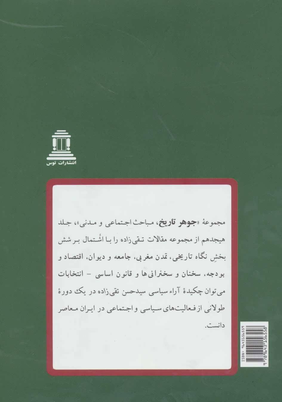 مقالات تقی زاده18 (جوهر تاریخ:مباحث اجتماعی و مدنی)
