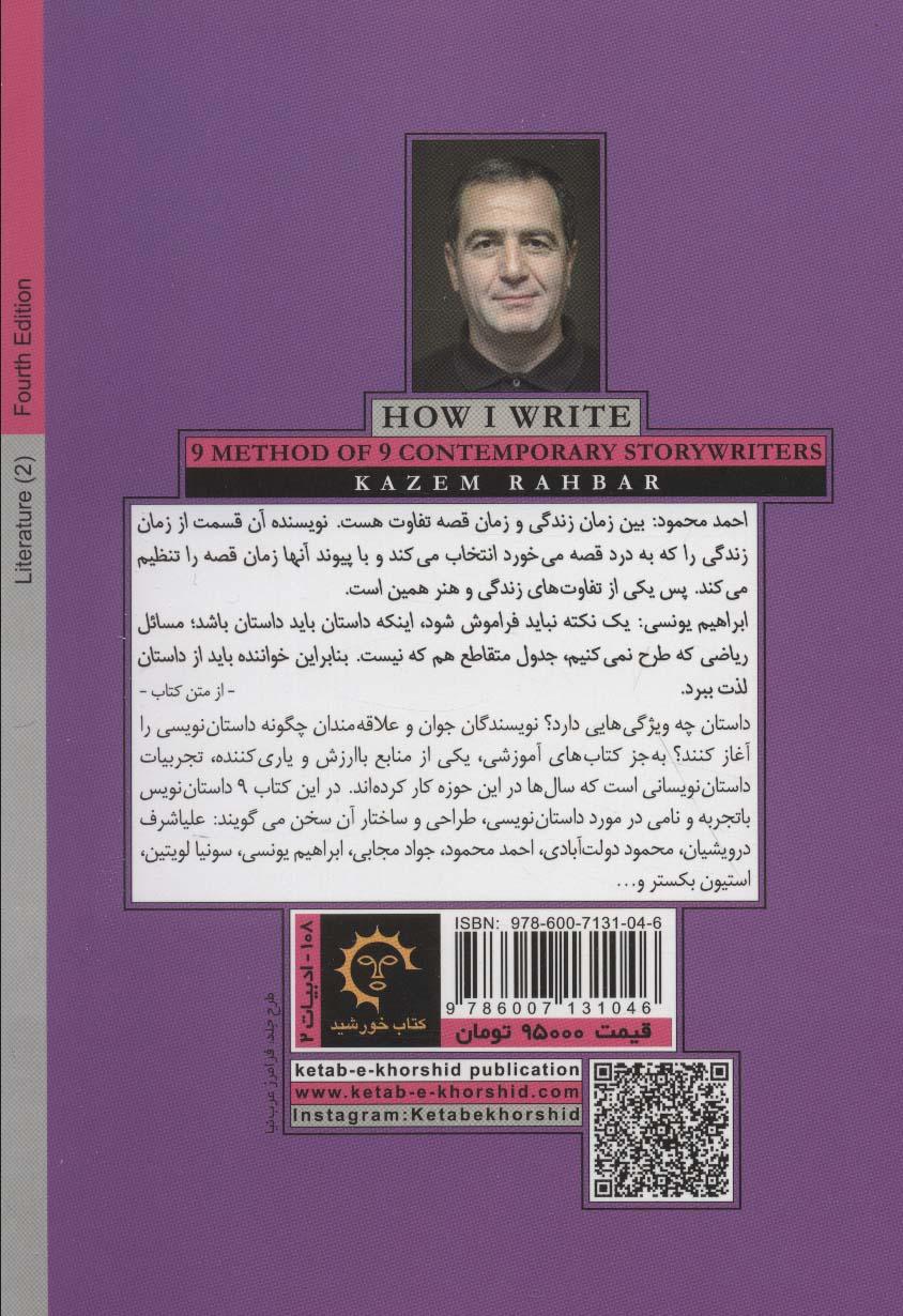 چگونه می نویسم:9 روش از 9 داستان نویس معاصر (ادبیات 2)