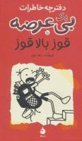 دفترچه خاطرات 1 بی عرضه10 (قوز بالا قوز)