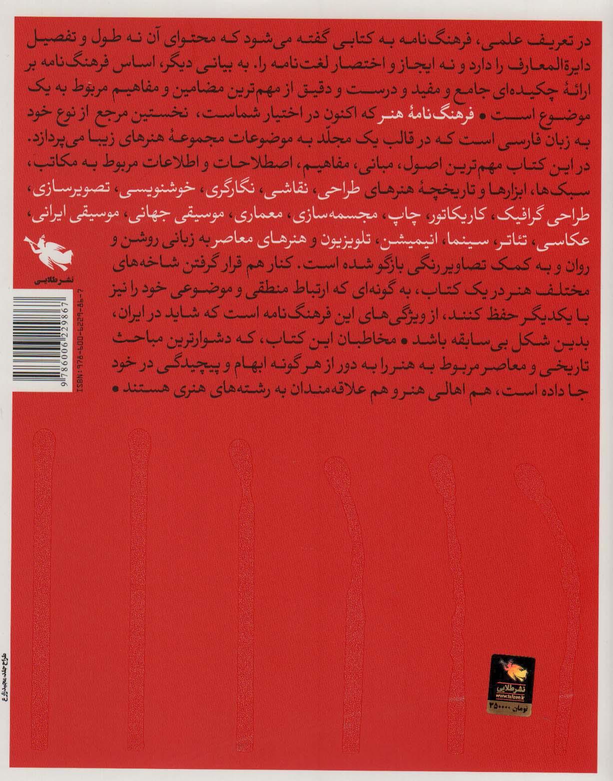 فرهنگ نامه هنر (گلاسه،باقاب)