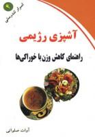 آشپزی رژیمی (راهنمای کاهش وزن با خوراکی ها)،(اسرار تندرستی 4)