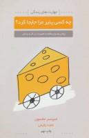 چه کسی پنیر مرا جابجا کرد؟ (روشی نو برای مقابله با تغییرات در کار و زندگی)،(مهارت های زندگی)