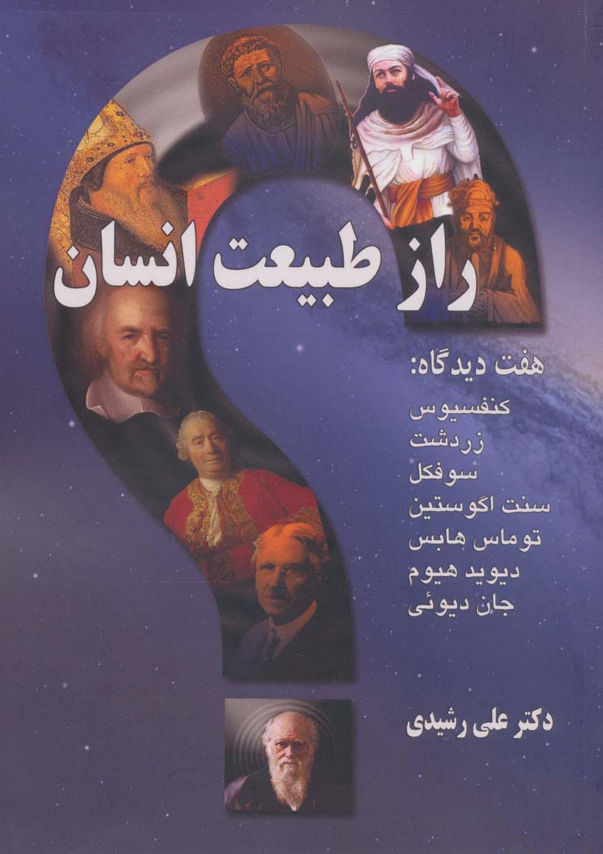 راز طبیعت انسان (هفت دیدگاه:کنفسیوس،زردشت،سوفکل،سنت اگوستین،توماس هابس،دیوید هیوم،جان دیوئی)