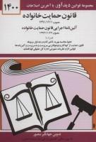 قانون حمایت خانواده 1400