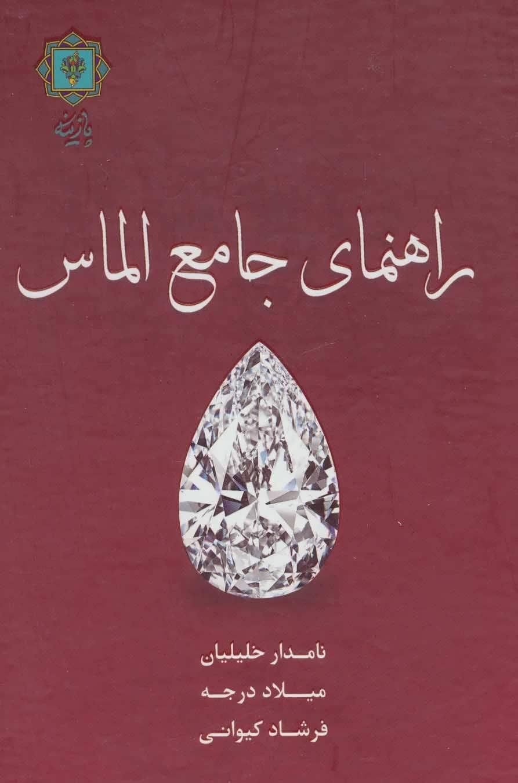راهنمای جامع الماس (گلاسه)
