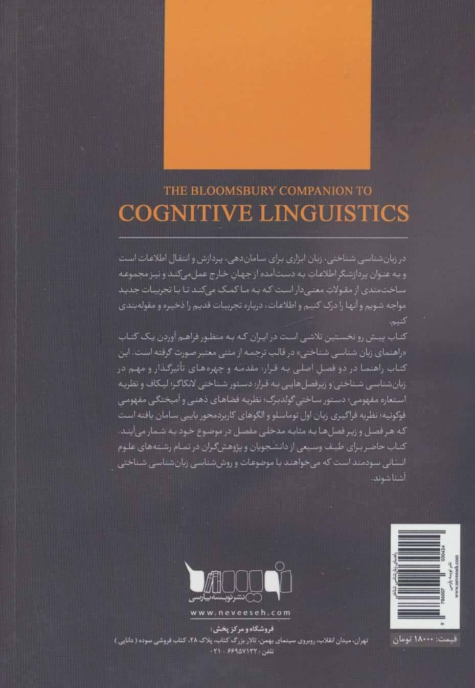 راهنمای زبان شناسی شناختی
