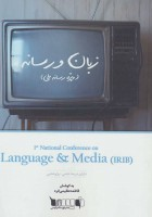 زبان و رسانه (ویژه رسانه ملی)