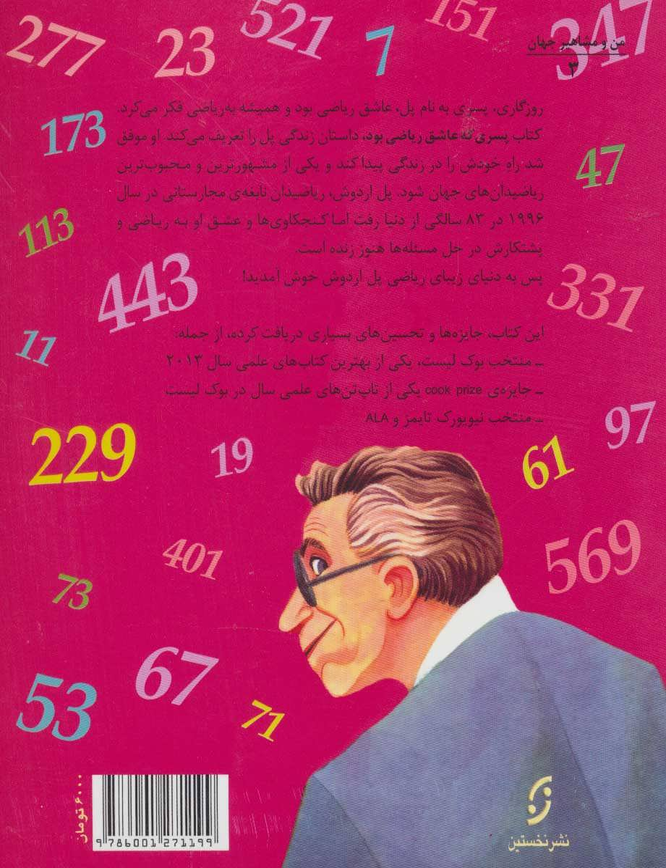 پسری که عاشق ریاضی بود:زندگی عجیب و غریب پل اردوش (من و مشاهیر جهان 3)