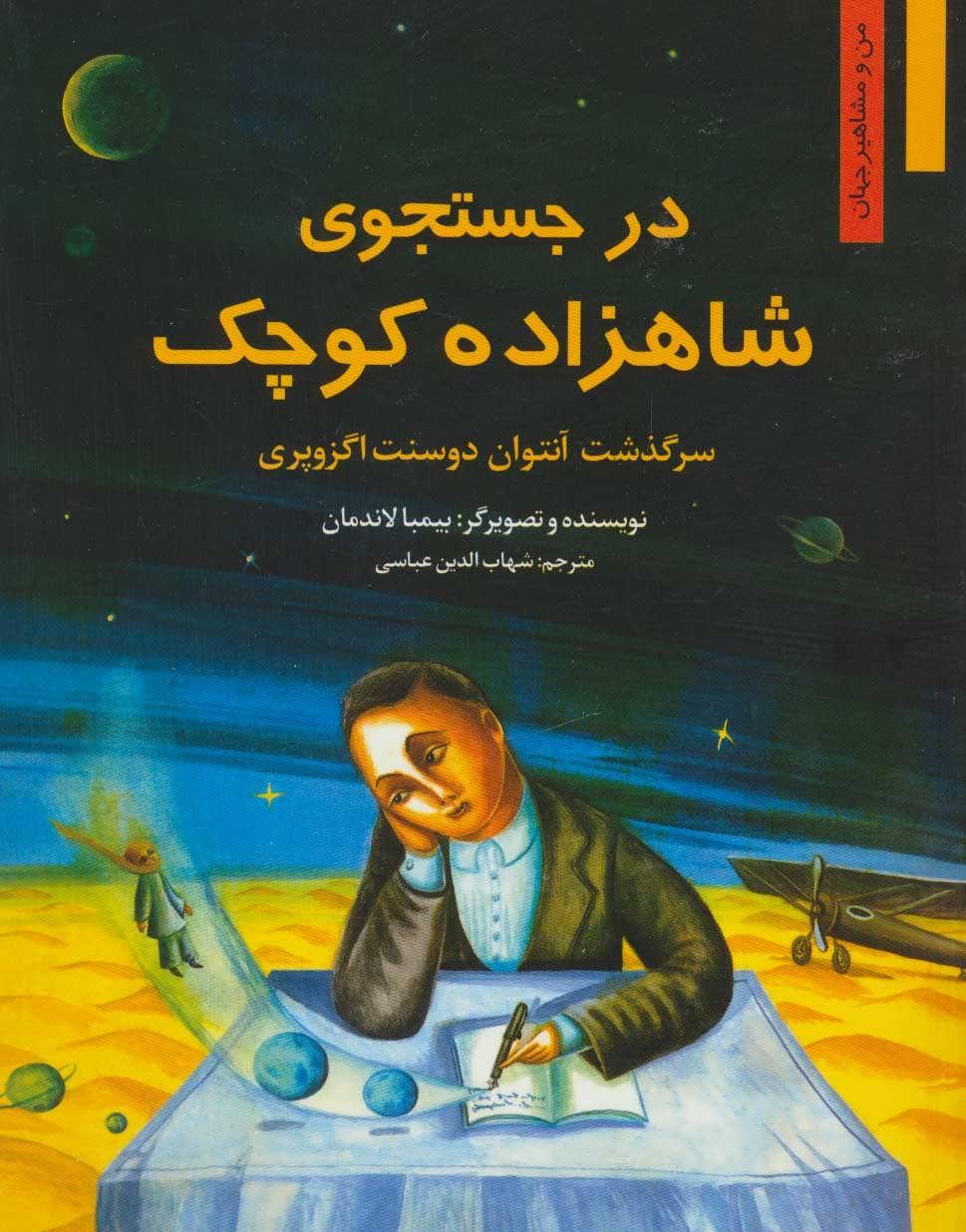 در جستجوی شاهزاده کوچک:سرگذشت آنتوان دوسنت اگزوپری (من و مشاهیر جهان 4)