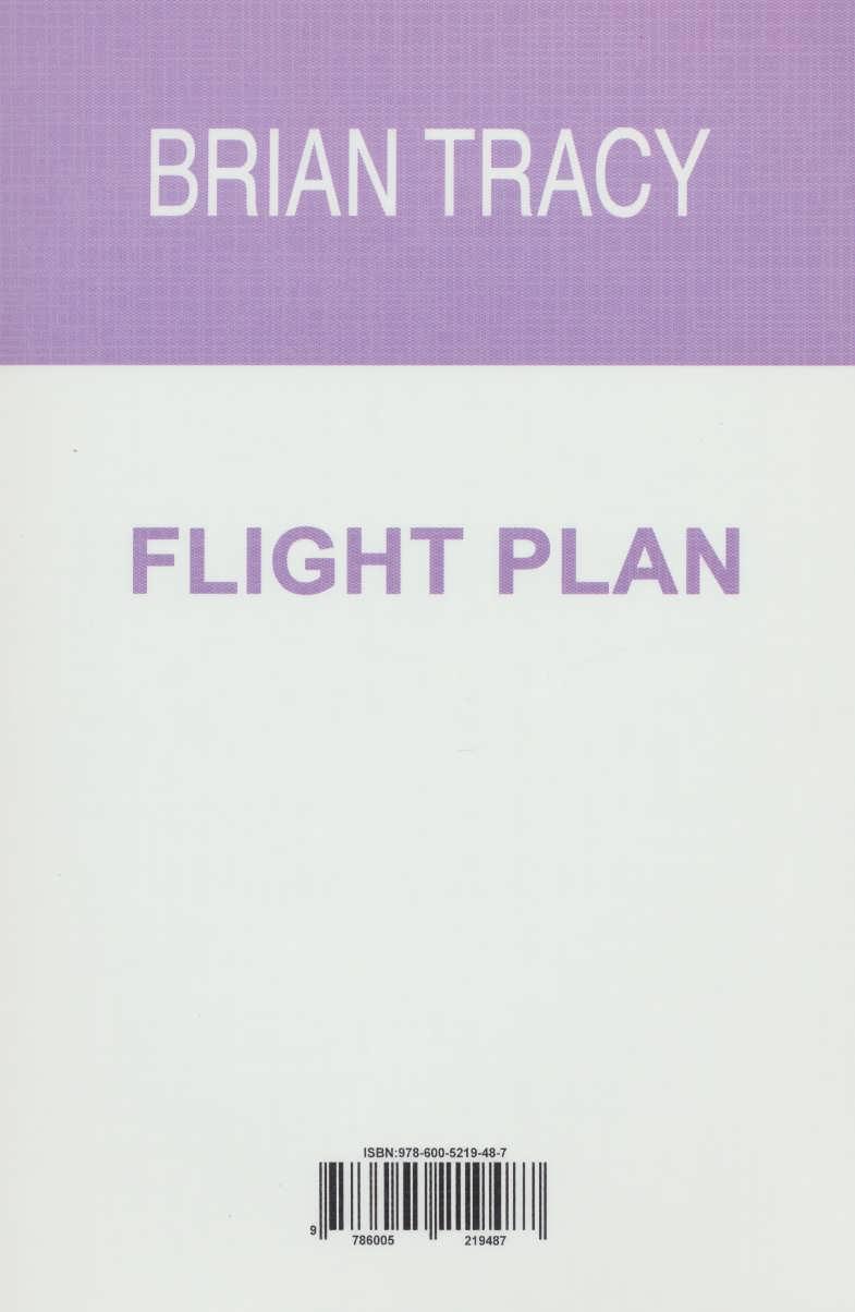 برنامه پرواز (راز حقیقی موفقیت)