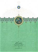 زرین سخن (جستارهایی درباره فرهنگ ایران،زبان فارسی و ادبیات تطبیقی)