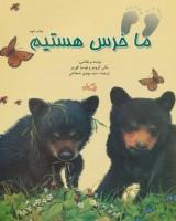 ما خرس هستیم