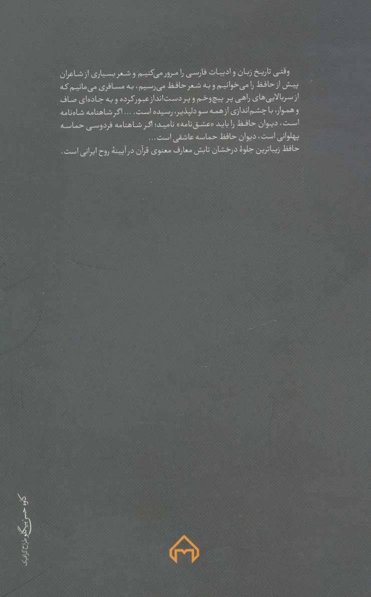 آهوی وحشی (هشت مقاله درباره حافظ)