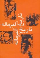 تاریخ آلبرماله (7جلدی)