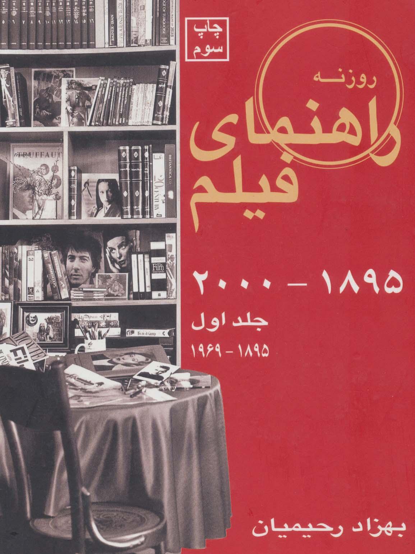 راهنمای فیلم 1 (1895-2000)،(1895-1969)