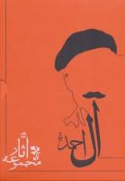مجموعه آثار جلال آل احمد (10جلدی،باقاب)